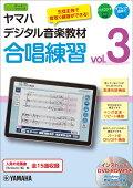 ヤマハデジタル音楽教材_合唱練習_vol.3
