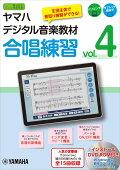 ヤマハデジタル音楽教材_合唱練習_vol.4