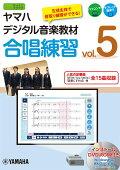 ヤマハデジタル音楽教材_合唱練習_vol.5