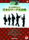 STAGEA・EL エレクトーンで弾く 6〜5級 Vol.36 大人が弾きたい!日本のマーチ名曲集【エレクトーン   楽譜】