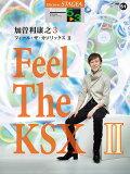 Vol.51_加曽利康之_「Feel_The_KSX_2」