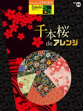 Vol.99_千本桜deアレンジ