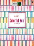 Vol.52_島田聖子_「Colorful_Box」