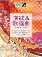 STAGEA エレクトーンで弾く 7〜5級 Vol.44 演歌&歌謡曲 〜津軽海峡・冬景色〜【エレクトーン   楽譜】