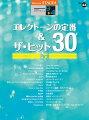 Vol.43_エレクトーンの定番&ザ・ヒット30_【5】