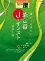 Vol.101_弾いておきたい!超定番J-インスト_〜情熱大陸〜