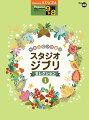 Vol.48_やさしくひける!スタジオジブリ・セレクション1