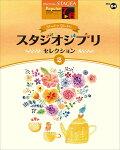 Vol.84_スタジオジブリ・セレクション2