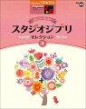 Vol.85_スタジオジブリ・セレクション3