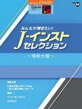 Vol.86_みんなが弾きたい!_J−インスト・セレクション