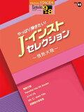 Vol.50_やっぱり弾きたい!_J−インスト・セレクション_〜情熱大陸〜