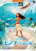 Vol.4_モアナと伝説の海