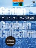 Vol.27_ゴードン・グッドウィン作品集