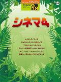 Vol.52_シネマ4