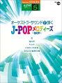 Vol.14_オーケストラ・サウンドで弾く_J-POPメロディーズ_〜海の声〜