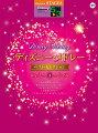 Vol.11_ディズニー・メドレー・ベストセレクション1