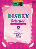 Vol.11_ディズニー・セレクション1