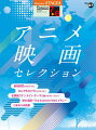 Vol.87_アニメ映画_セレクション