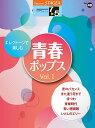 STAGEA エレクトーンで弾く 7〜5級 Vol.48 エレクトーンで楽しむ 青春ポップス Vol.1【エレクトーン | 楽譜】