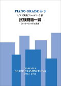 ピアノ演奏グレード4・3級試験問題一覧_2013〜2015年実施