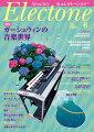 月刊エレクトーン2017年6月号