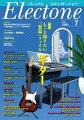 月刊エレクトーン2017年7月号