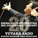 CD[CD] シエナ・ウインド・オーケストラ結成20周年記念コンサートLIVE/佐渡裕&シエナ 保科&...