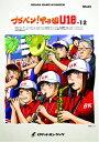 [楽譜] ブラバン!甲子園 U18-12 (arr.山田雅彦