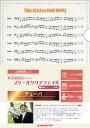 [その他] 吹奏楽部員のためのスケールクリアファイル 基礎トレーニング楽譜付【テューバ】【10,000円以上送料無料】(吹奏楽部員のためのスケールクリアファイル 基礎トレーニング楽譜付【テューバ】)