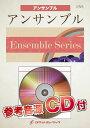 [楽譜] 明日はどこから/松たか子(NHK連続テレビ小説 「...