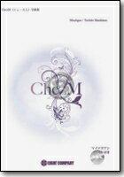 [楽譜]「ChezM(シェ・エム)全曲集」(マイナスワンCD付き)(comp./arr.真島俊夫)《フ...【DM便送料無料】