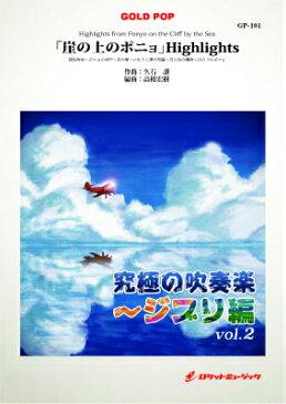[楽譜] 「崖の上のポニョ」Highlights(arr. 高橋宏樹)【送料無料】(Highlights from Ponyo on the Cliff by the Sea)