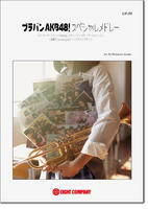 最高級の吹奏楽アレンジ![楽譜] ブラバンAKB48!スペシャルメドレー【メール便送料無料】(BraB...