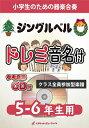 [楽譜] ジングルベル【5-6年生用、参考音源CD付、ドレミ音名入りパート譜付】【10,000円以上送料無料】