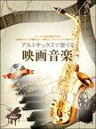 [楽譜] アルトサックス アルトサックスで奏でる映画音楽 伴奏CD付【10,000円以上送料無料】(アルトサックスアルトサックスデカナデルエイガオンガク)