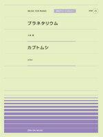 ピアノ(ポップス/ロック)[楽譜] 全音ピアノピースポピュラー25 プラネタリウム(大塚愛)/カ...
