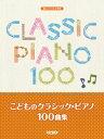 ピアノ(クラシック)[楽譜] 楽しいバイエル併用 こどものクラシック・ピアノ100曲集【メール便...