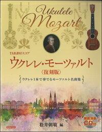 [楽譜]ウクレレ・モーツァルト〈復刻版〉CD付【DM便送料別】(ウクレレモーツァルトフッコクバンCDツキ)
