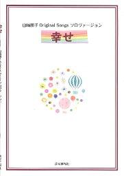[楽譜] 山崎朋子 Original Songs ソロヴァージョン 幸せ【10,000円以上送料無料】(ヤマザキトモコオリジナルソングスソロウ゛ァージョンシアワセ)