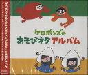 楽譜 CD ケロポンズの あそびネタアルバム10,000円以上CDケロポンズノアソビネタアルバム