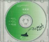 [楽譜] CD BOW524CD 紅蓮華【10,000円以上送料無料】(CDBOW524CDグレンゲ)