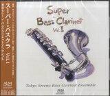 [CD] CD スーパー・バスクラ Vol.1【10,000円以上送料無料】(CDスーパーバスクラボリューム1)