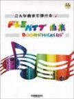 [楽譜] こんな曲まで弾ける/ドレミパイプ曲集(CD-ROM付)【10,000円以上送料無料】(コンナキョクマデヒケルドレミパイプキョクシュウ)