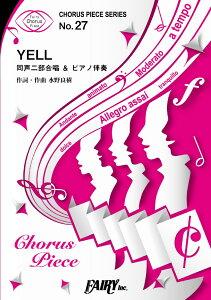 [楽譜] CP27コーラスピース YELL/いきものがかり(同声二部合唱)【10,000円以上送料無料】(CP27コーラスピースエールイキモノガカリ)