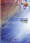 [楽譜] バンドスコアピース332 天体観測/BUMP OF CHICKEN(バンプ・オブ・チキン)【5,000円以上送料無料】(バンドピース332*テンタイカンソク*バンプオブチキン)