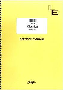 ピアノ(ポップス/ロック)[楽譜] LPS679ピアノソロ KissHug/aiko【1300円以上送料無料】(LPS67...