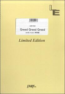 [楽譜] LBS1523バンドスコアピース Greed Greed Greed/Acid Black Cher...【10,000円以上送料無料】(LBS1523バンドスコアピース Greed Greed Greed/Acid Black Cherry)