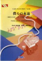 ピアノ(ポップス/ロック)[楽譜] ピアノピース866 僕らの永遠〜何度生まれ変わっても、手を繋ぎ...