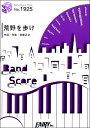 [楽譜] BP1925バンドスコアピース 荒野を歩け/ASIAN KUNG−FU GENERATIO ...