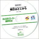 [CD] SRみんなのリコーダー・練習用CD−091【10,000円以上送料無料】(SRCD091SRミンナノリコーダーレンシュウヨウCD091)